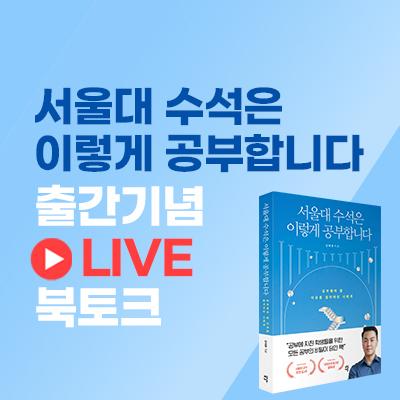 서울대 수석, 민사고 수석의 공부법!