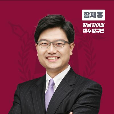 [수능전까지무한복습]문학 EBS수특집중 함재홍(시즌1)