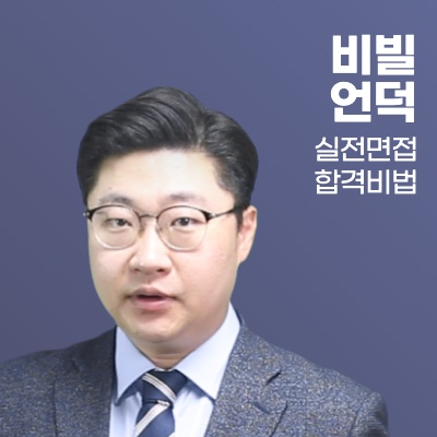 [30%추가할인]실전면접 합격비법+면접 BEST답변