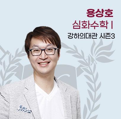 재수정규반 심화수학ⅠMedical 시즌3 용상호