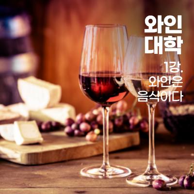 [와인대학]미리보기_와인용품 설명(무료)