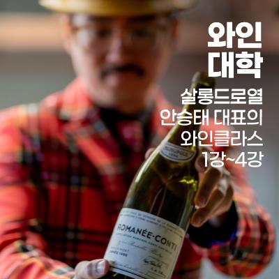 [와인대학]살롱드로열 와인클라스(1~4강)