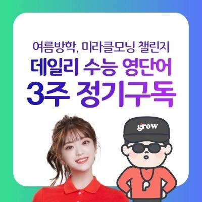 [미라클모닝] 데일리 수능 영단어 3주 구독
