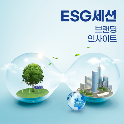 [30%추가할인] ESG 실천기업들의 마케팅 인사이트