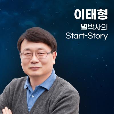 (VOD)별박사 이태형의 별멍 이야기 (StarT)