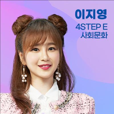2022 4STEP E (시즌2) 사회·문화